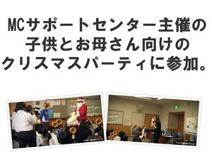 MCサポートセンター主催の子供とお母さん向けのクリスマスパーティに参加。