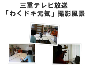 三重テレビ放送「わくドキ元気」撮影風景