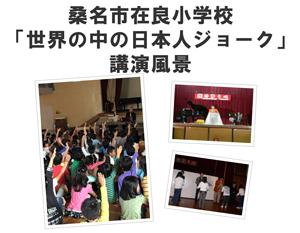 桑名市在良小学校「世界の中の日本人ジョーク」講演風景
