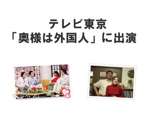 テレビ東京「奥様は外国人」に出演