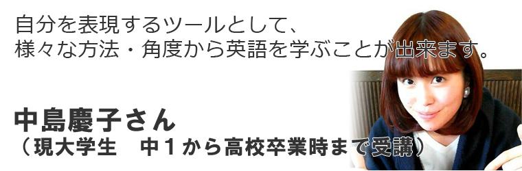 no2_nakajima