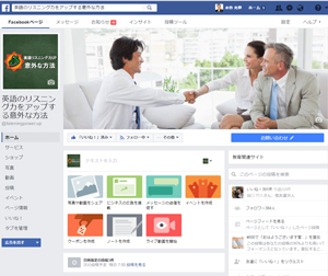 英語リスニング力UPの意外な方法のFacebookページ