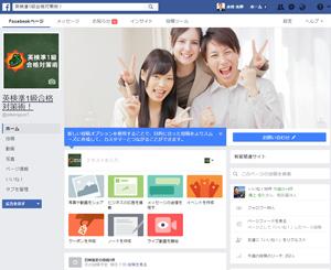 英検準1級合格対策術!のFacebookページ