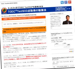 TOEIC900取得の勉強法!