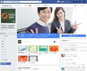TOEIC900取得の勉強法!のFacebookページ