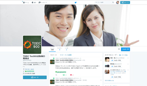 TOEIC900取得の勉強法!のtwitter