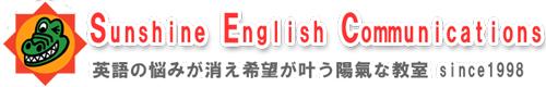 桑名市の英語教室といえば サンシャインイングリッシュ桑名教室