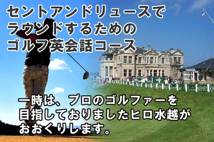セントアンドリュース(ゴルフの聖地)でラウンドするためのゴルフ英会話コース