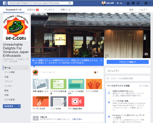 Unreachable Delights For Voracious Japan EnthusiastsのFacebookページ