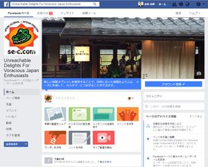 Unreachable Delights For Voracious Japan EnthusiastsのFacebookページ